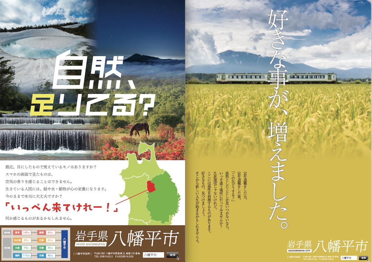 岩手県八幡平市PRポスター
