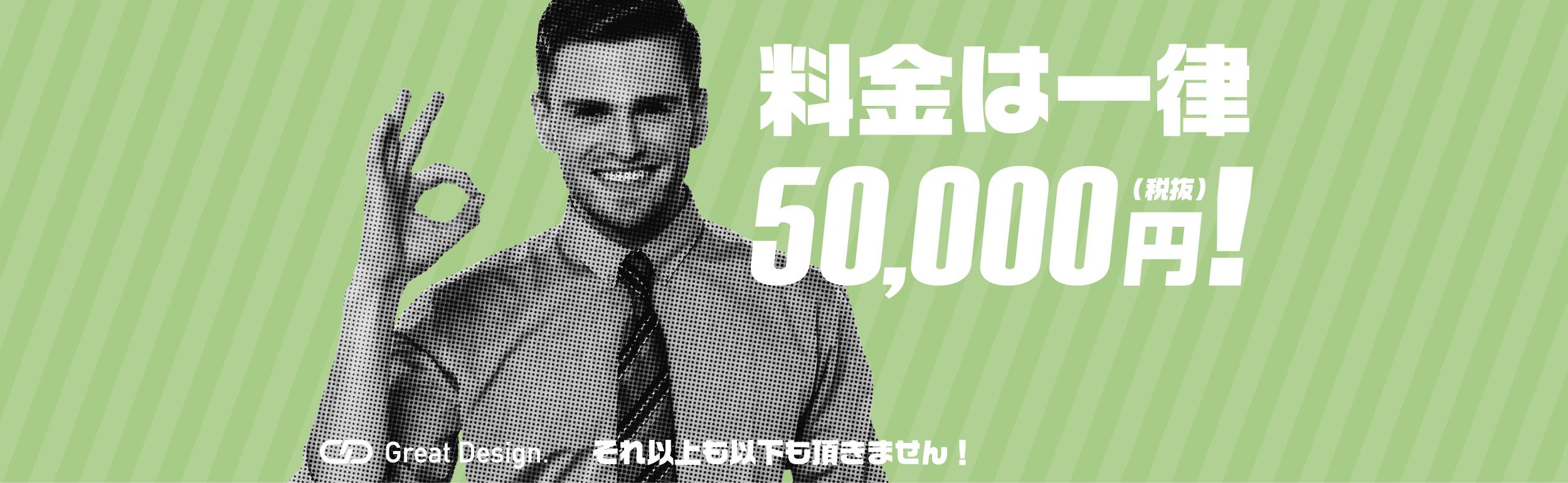 料金は一律50,000円!