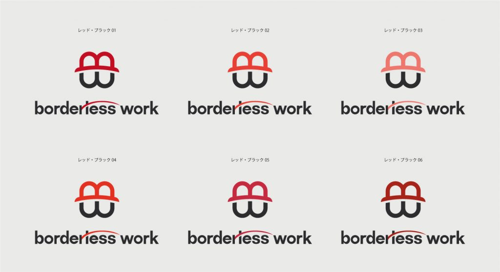 borderless_work_logo