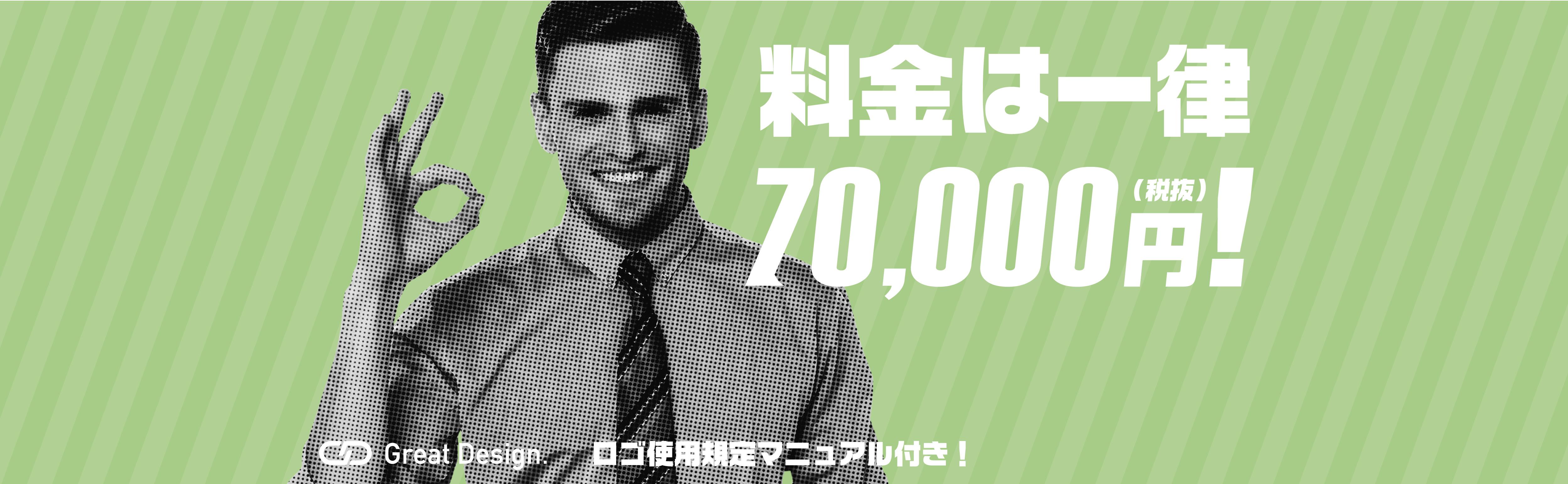 ロゴ制作(3〜4提案)料金は一律70,000円!